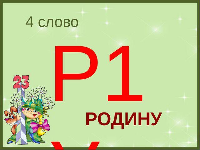 4 слово Р1У РОДИНУ