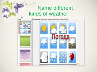 Name different kinds of weather