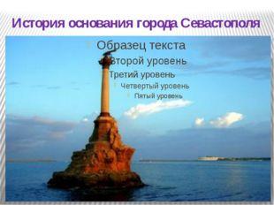История основания города Севастополя