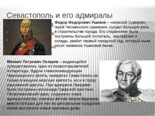 Севастополь и его адмиралы Федор Федорович Ушаков – «морской Суворов», герой