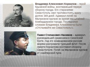Владимир Алексеевич Корнилов – герой Крымской войны, возглавивший первую обо