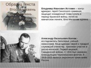 Владимир Иванович Истомин – контр-адмирал, герой Синопского сражения, защища