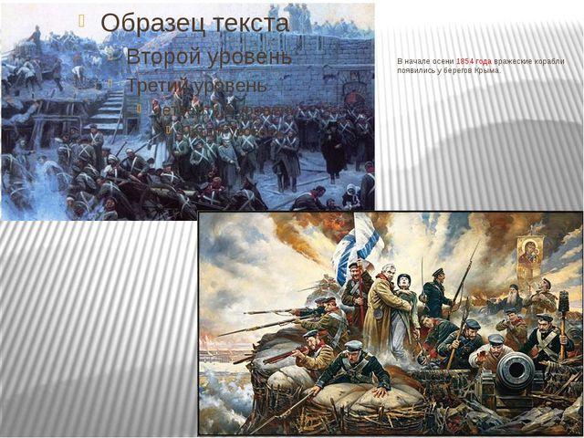 В начале осени 1854 года вражеские корабли появились у берегов Крыма.