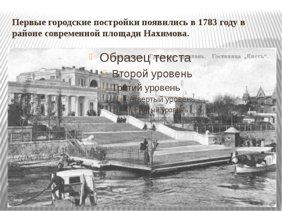 Первые городские постройки появились в 1783 году в районе современной площади...