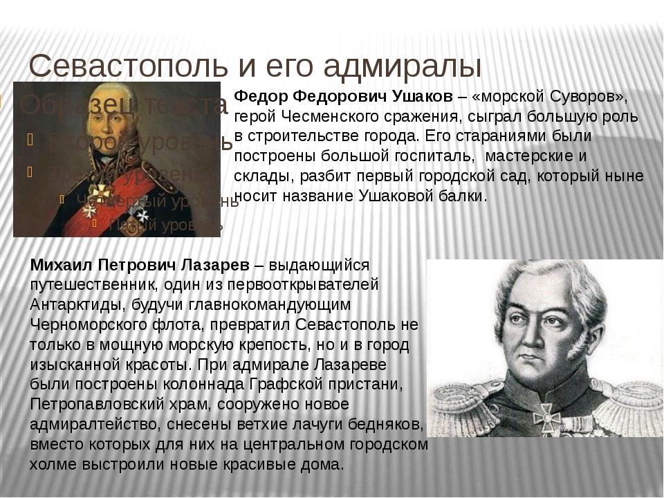 Севастополь и его адмиралы Федор Федорович Ушаков – «морской Суворов», герой...