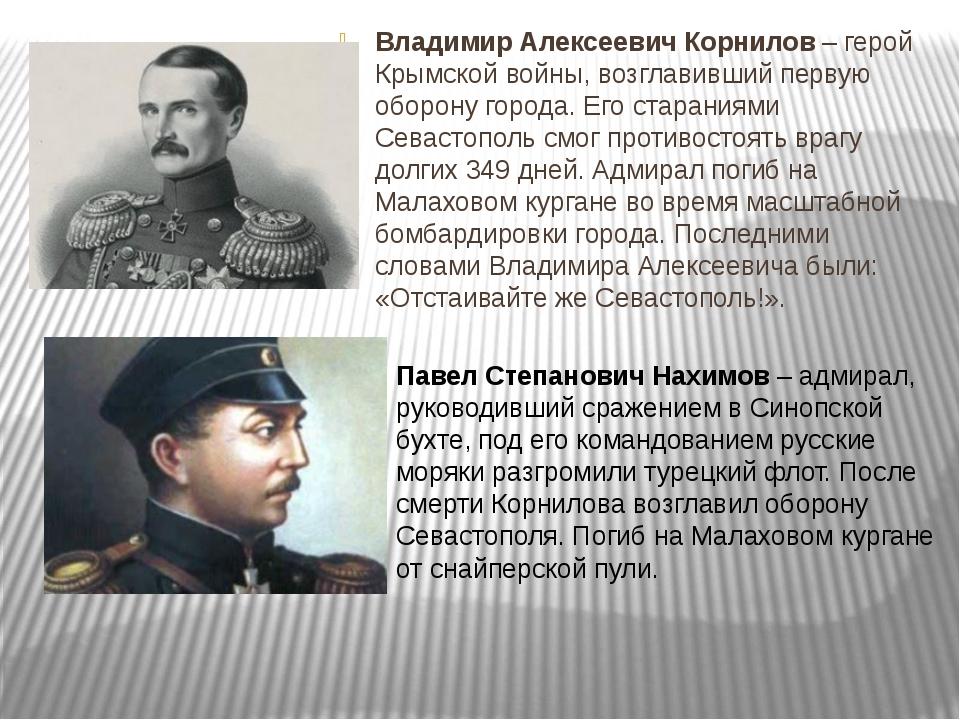 Владимир Алексеевич Корнилов – герой Крымской войны, возглавивший первую обо...