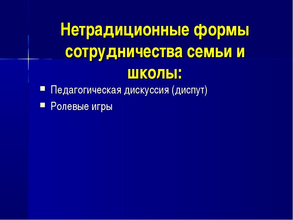 Нетрадиционные формы сотрудничества семьи и школы: Педагогическая дискуссия (...