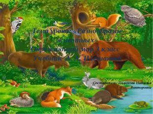 Тема урока: «Разнообразие животных» Окружающий мир 3 класс Учебник А. А. Плеш