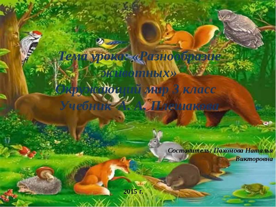 Тема урока: «Разнообразие животных» Окружающий мир 3 класс Учебник А. А. Плеш...