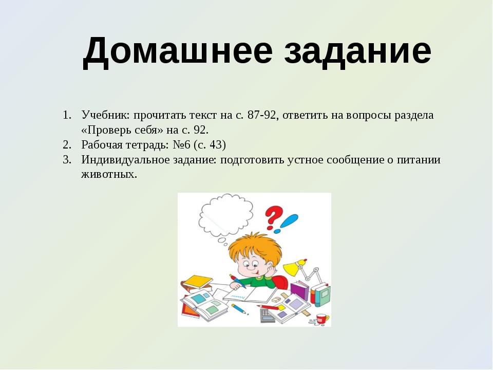 Домашнее задание Учебник: прочитать текст на с. 87-92, ответить на вопросы ра...