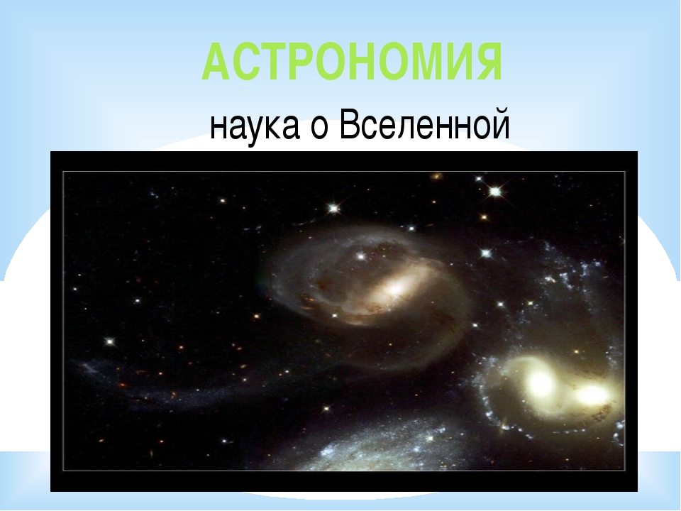 АСТРОНОМИЯ наука о Вселенной