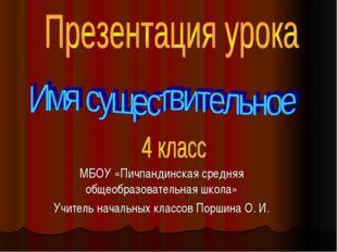 МБОУ «Пичпандинская средняя общеобразовательная школа» Учитель начальных клас
