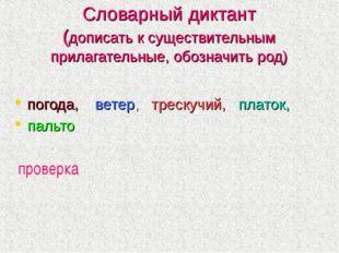 Словарный диктант (дописать к существительным прилагательные, обозначить род)
