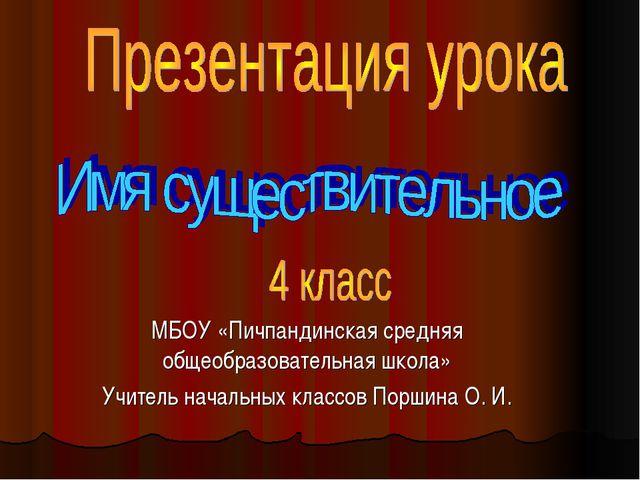 МБОУ «Пичпандинская средняя общеобразовательная школа» Учитель начальных клас...