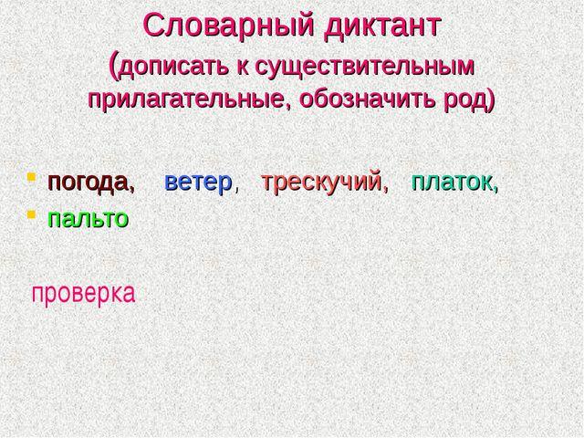 Словарный диктант (дописать к существительным прилагательные, обозначить род)...