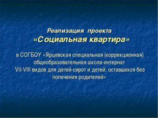 Реализация проекта «Социальная квартира» в СОГБОУ «Ярцевская специальная (кор