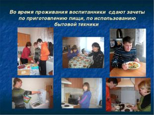 Во время проживания воспитанники сдают зачеты по приготовлению пищи, по испол