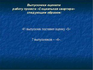 Выпускники оценили работу проекта «Социальная квартира» следующим образом: 41