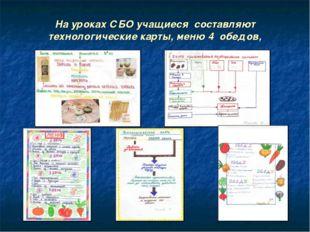 На уроках СБО учащиеся составляют технологические карты, меню 4 обедов,