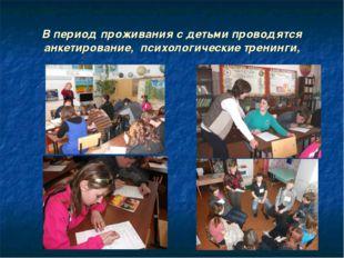 В период проживания с детьми проводятся анкетирование, психологические тренин