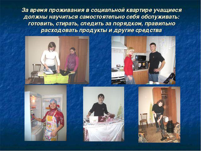 За время проживания в социальной квартире учащиеся должны научиться самостоят...