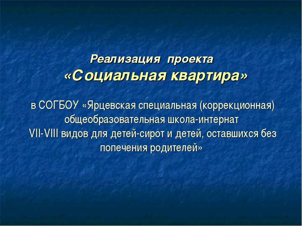 Реализация проекта «Социальная квартира» в СОГБОУ «Ярцевская специальная (кор...