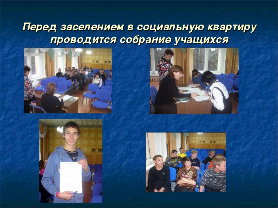 Перед заселением в социальную квартиру проводится собрание учащихся