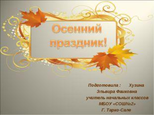Подготовила : Хузина Эльвира Фаиковна учитель начальных классов МБОУ «СОШ№2»
