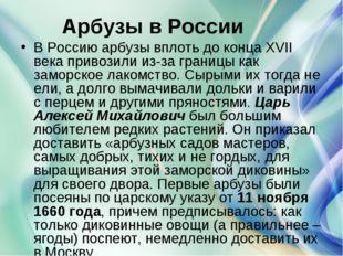 Арбузы в России В Россию арбузы вплоть до конца XVII века привозили из-за гра