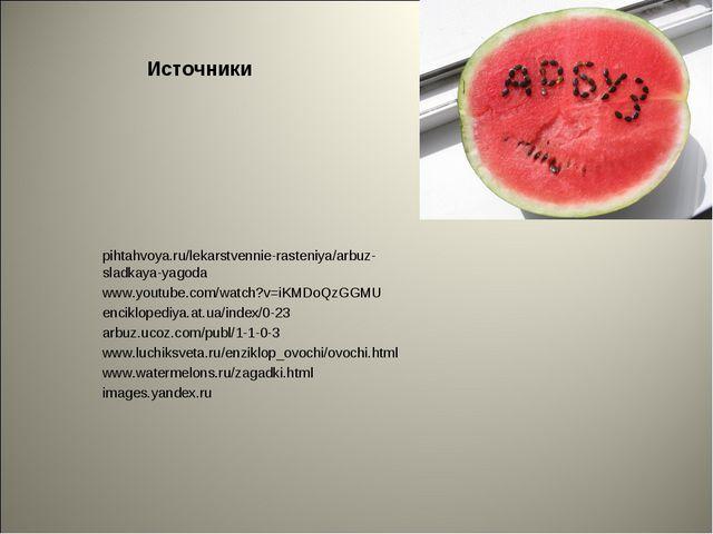 Источники pihtahvoya.ru/lekarstvennie-rasteniya/arbuz-sladkaya-yagoda www.you...