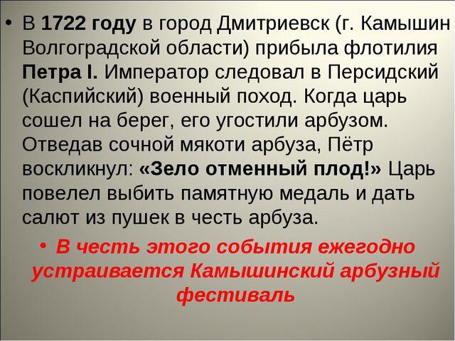 В 1722 году в город Дмитриевск (г. Камышин Волгоградской области) прибыла фло...