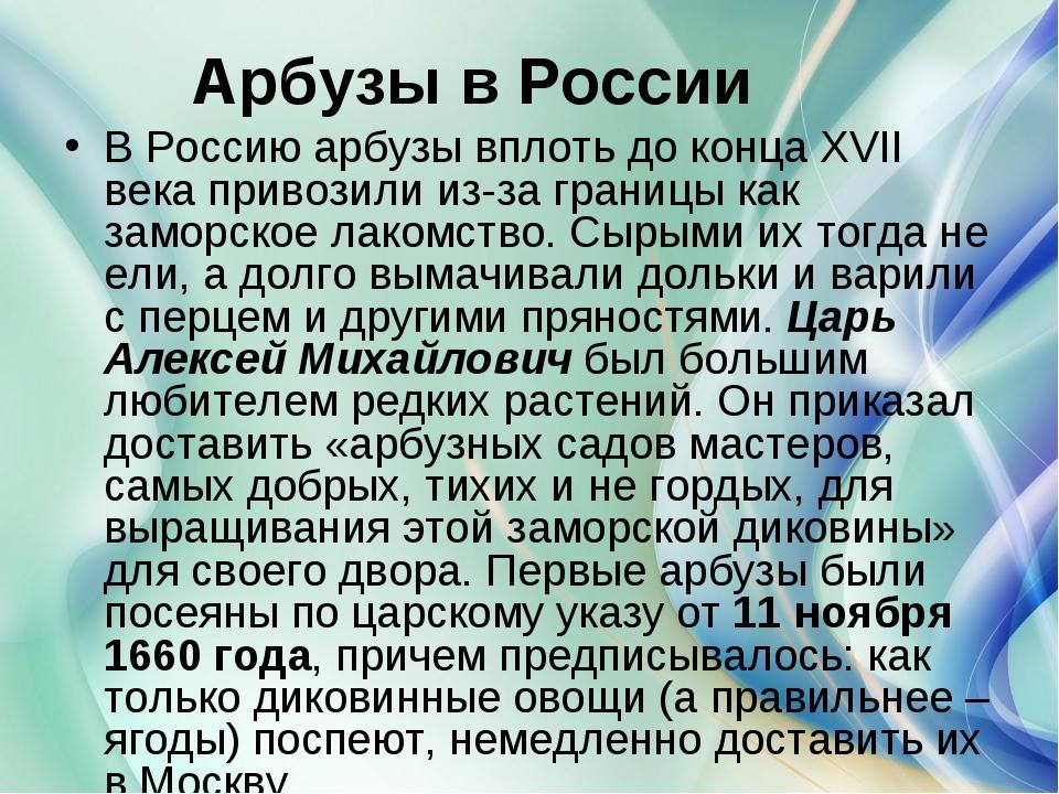 Арбузы в России В Россию арбузы вплоть до конца XVII века привозили из-за гра...