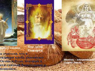 Мокошь – олицетворение Матери-Сырой Земли. Богиня воды у славян Славяне счита
