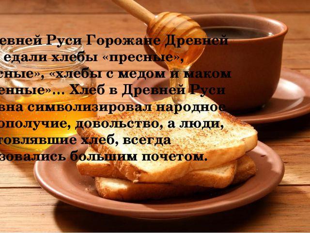 В Древней Руси Горожане Древней Руси едали хлебы «пресные», «квасные», «хлеб...