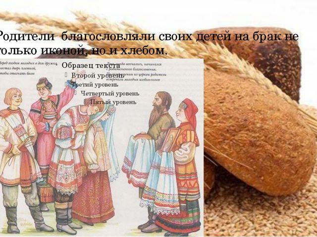 Родители благословляли своих детей на брак не только иконой, но и хлебом.