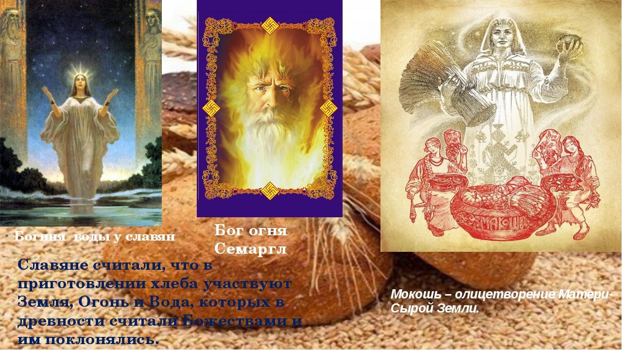 Мокошь – олицетворение Матери-Сырой Земли. Богиня воды у славян Славяне счита...