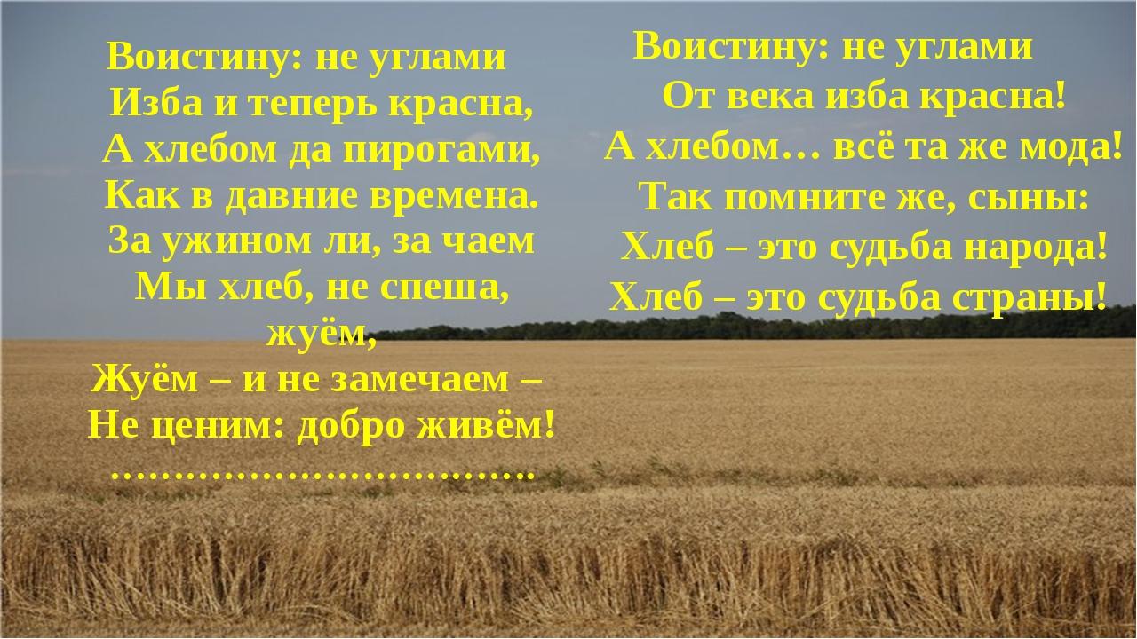 Воистину: не углами Изба и теперь красна, А хлебом да пирогами, Как в давние...