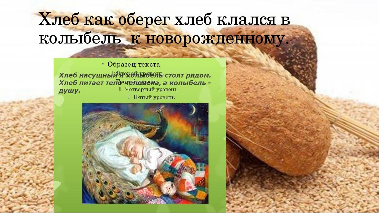 Хлеб как оберег хлеб клался в колыбель к новорожденному.