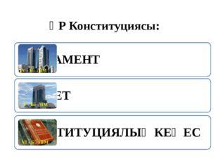ҚР Конституциясы: ІV - БӨЛІМ V - БӨЛІМ VІ - БӨЛІМ