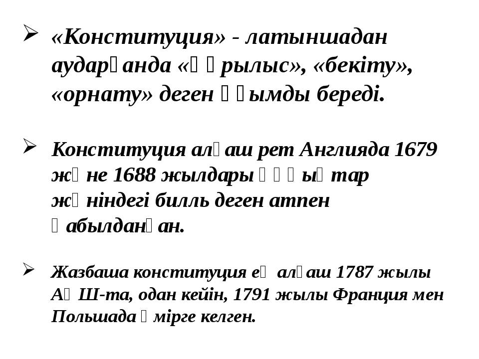 «Конституция» - латыншадан аударғанда «құрылыс», «бекіту», «орнату» деген ұғы...
