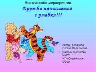 Внеклассное мероприятие Дружба начинается с улыбки!!! Автор:Грибанова Оксана