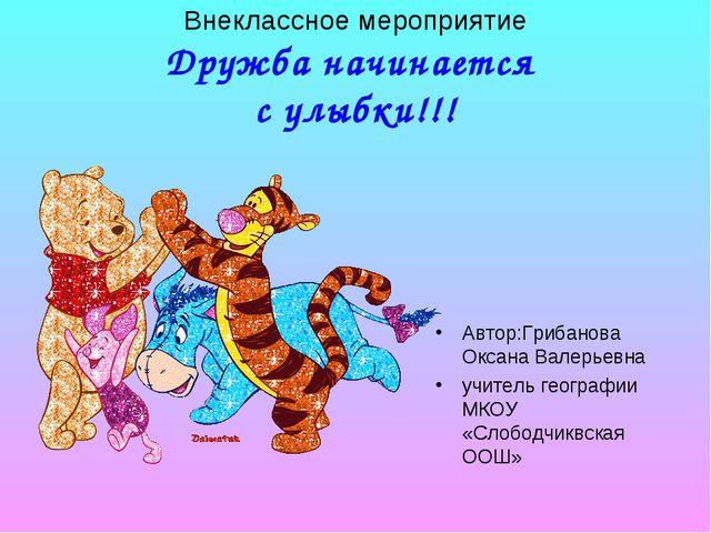 Внеклассное мероприятие Дружба начинается с улыбки!!! Автор:Грибанова Оксана...