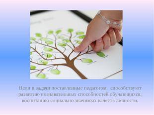 Цели и задачи поставленные педагогом,  способствуют развитию познавательных с