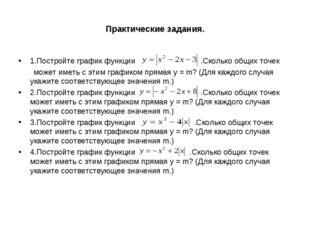 Практические задания. 1.Постройте график функции .Сколько общих точек может и