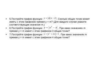 5.Постройте график функции . Сколько общих точек может иметь с этим графиком
