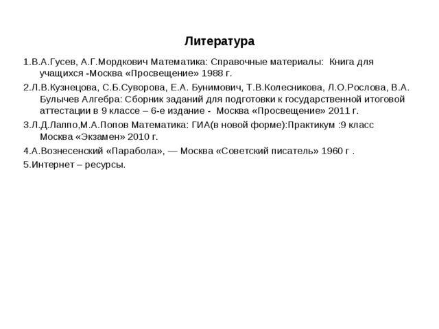 Литература 1.В.А.Гусев, А.Г.Мордкович Математика: Справочные материалы: Книга...