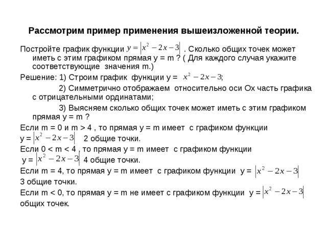 Рассмотрим пример применения вышеизложенной теории. Постройте график функции...