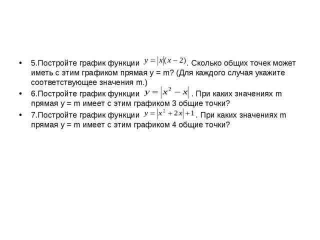5.Постройте график функции . Сколько общих точек может иметь с этим графиком...