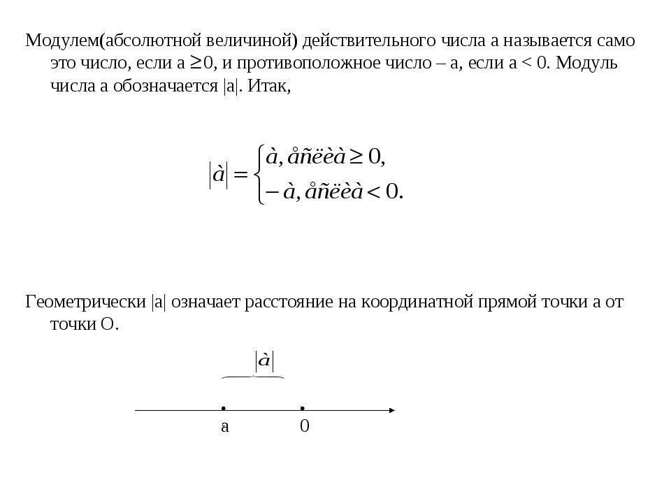 Модулем(абсолютной величиной) действительного числа а называется само это чис...