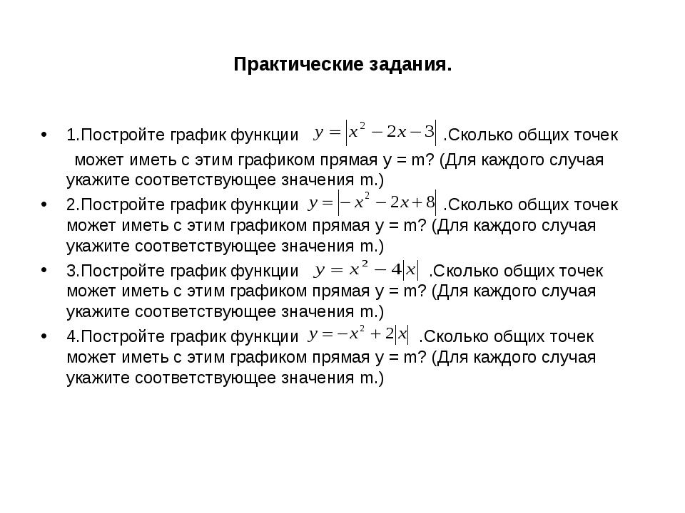 Практические задания. 1.Постройте график функции .Сколько общих точек может и...